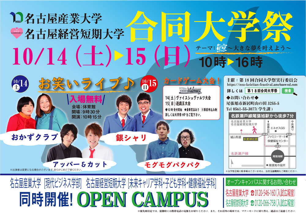 第18回合同大学祭/名古屋産業大学・名古屋経営短期大学 尾張旭キャンパス