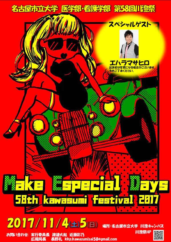 第58回川澄祭/名古屋市立大学桜山キャンパス