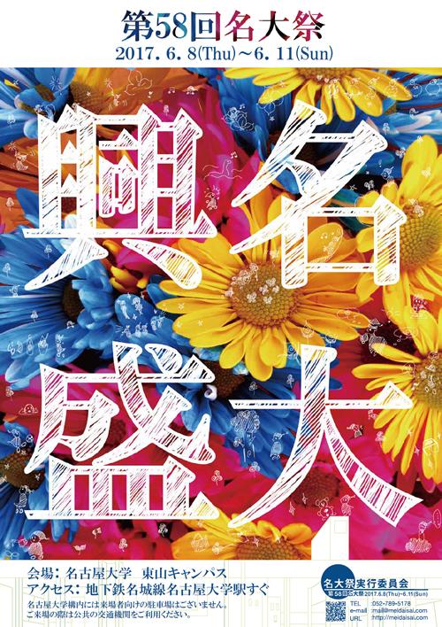 第58回名大祭/名古屋大学東山キャンパス