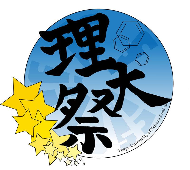 第69回野田地区理大祭/東京理科大学野田キャンパス