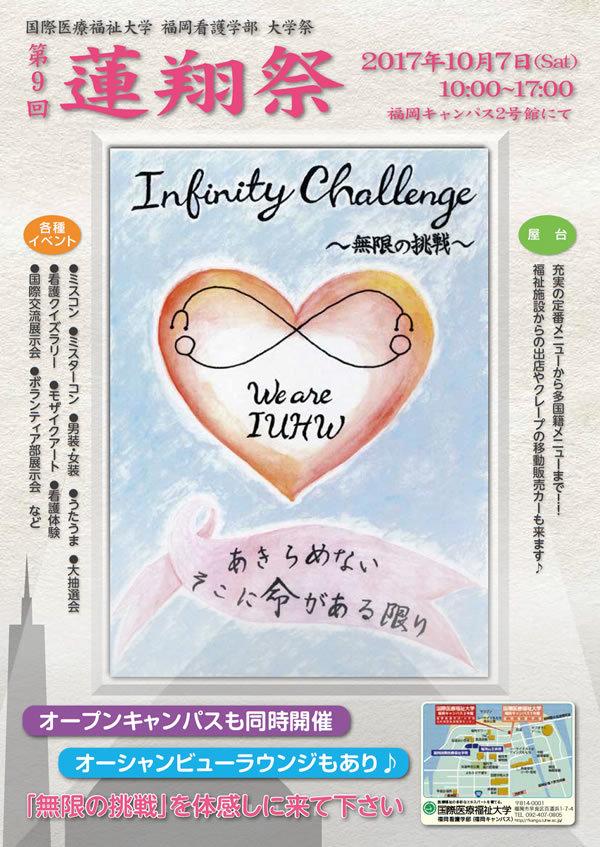 第9回蓮翔祭/国際医療福祉大学福岡看護学部キャンパス