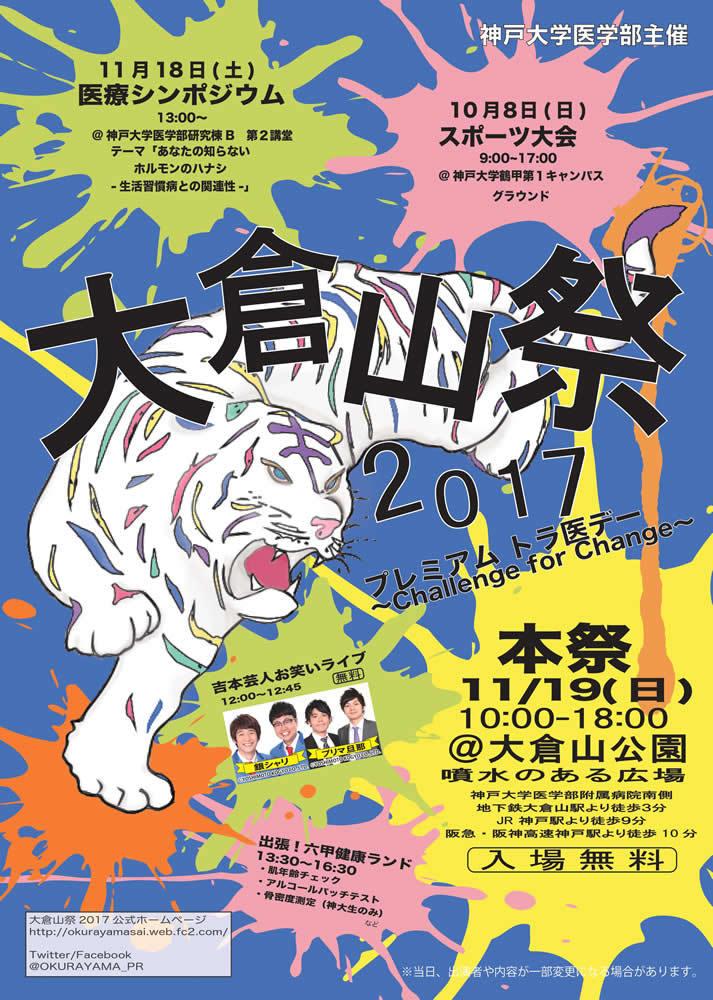 大倉山祭2017/神戸大学医学部