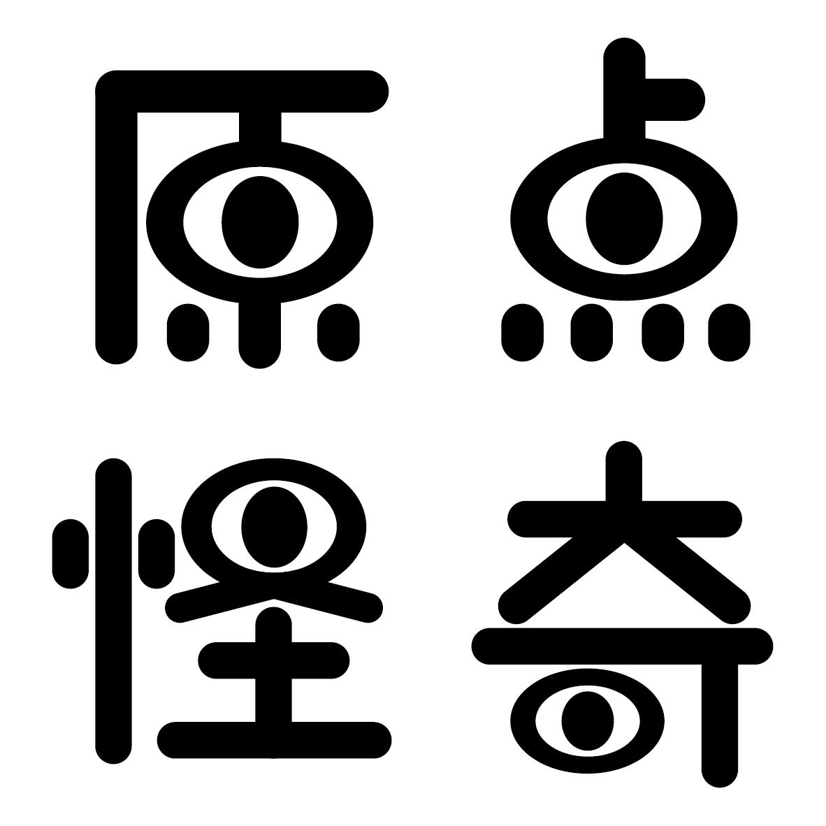 第26回秋祭/慶應義塾大学湘南藤沢キャンパス