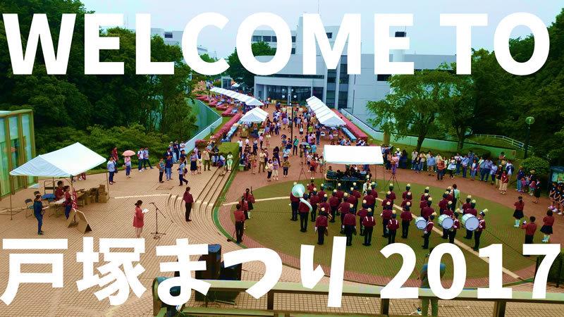 第20回戸塚まつり/明治学院大学横浜キャンパス