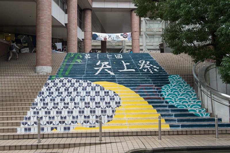 第18回矢上祭/慶應義塾大学矢上キャンパス