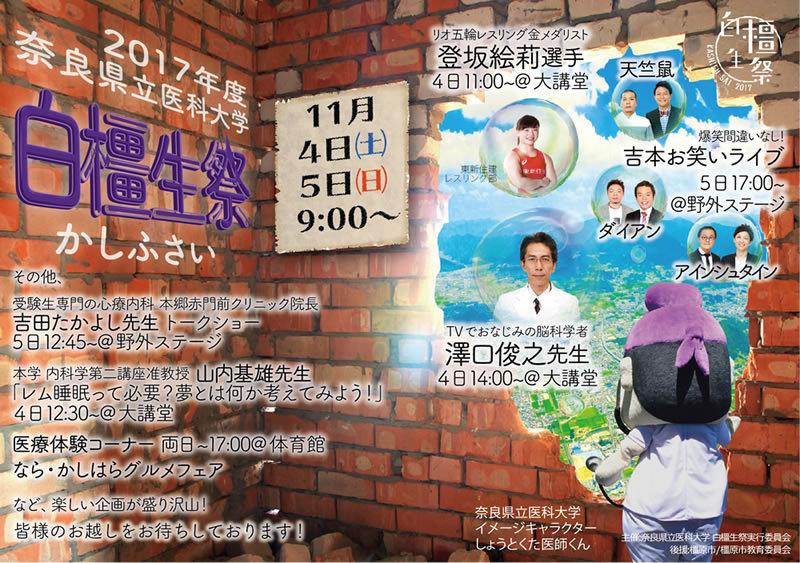 白橿生祭2017/奈良県立医科大学