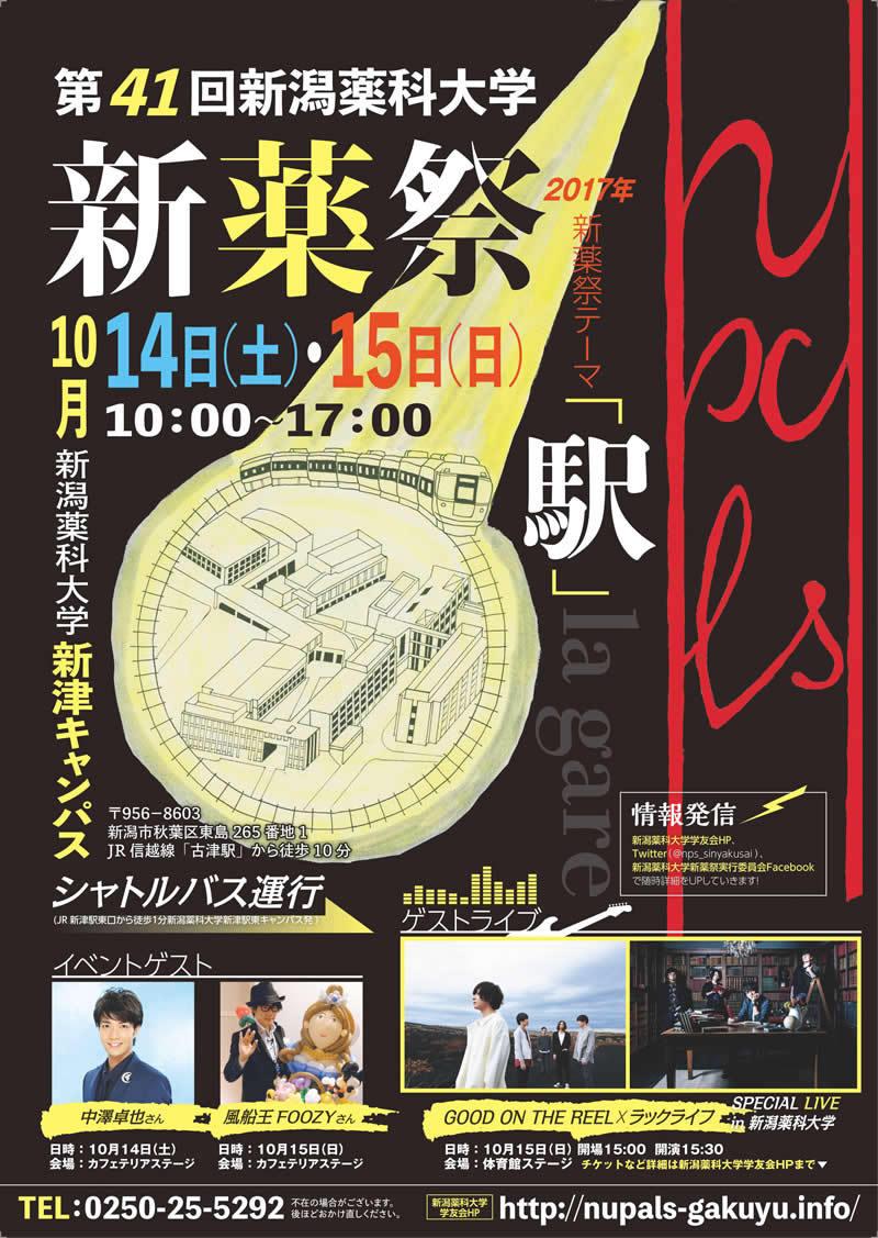 第41回新薬祭/新潟薬科大学新津キャンパス