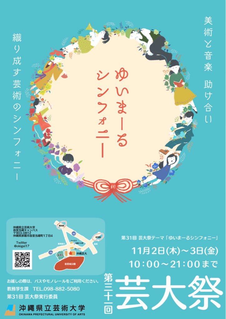 第31回芸大祭/沖縄県立芸術大学首里当蔵キャンパス