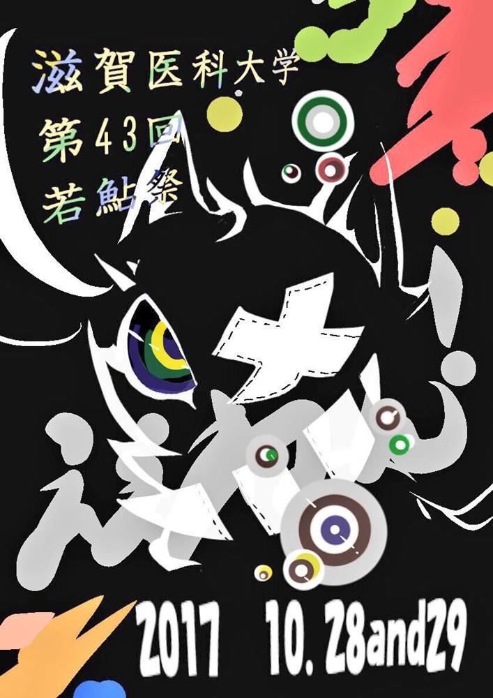 第43回若鮎祭/滋賀医科大学