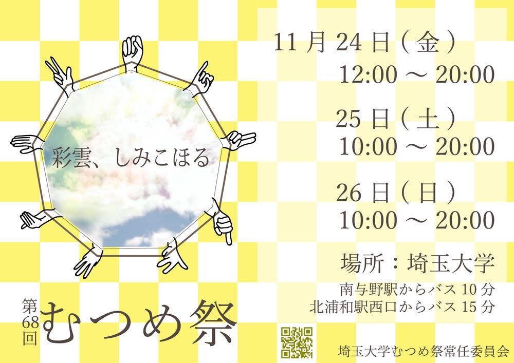 第68回むつめ祭/埼玉大学大久保キャンパス