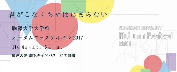 オータムフェスティバル2017/駒澤大学駒沢キャンパス