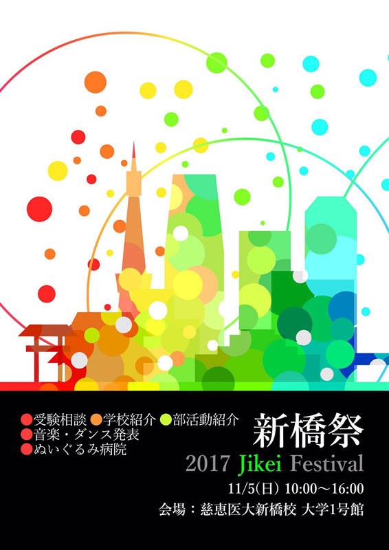 新橋祭/東京慈恵会医科大学西新橋キャンパス
