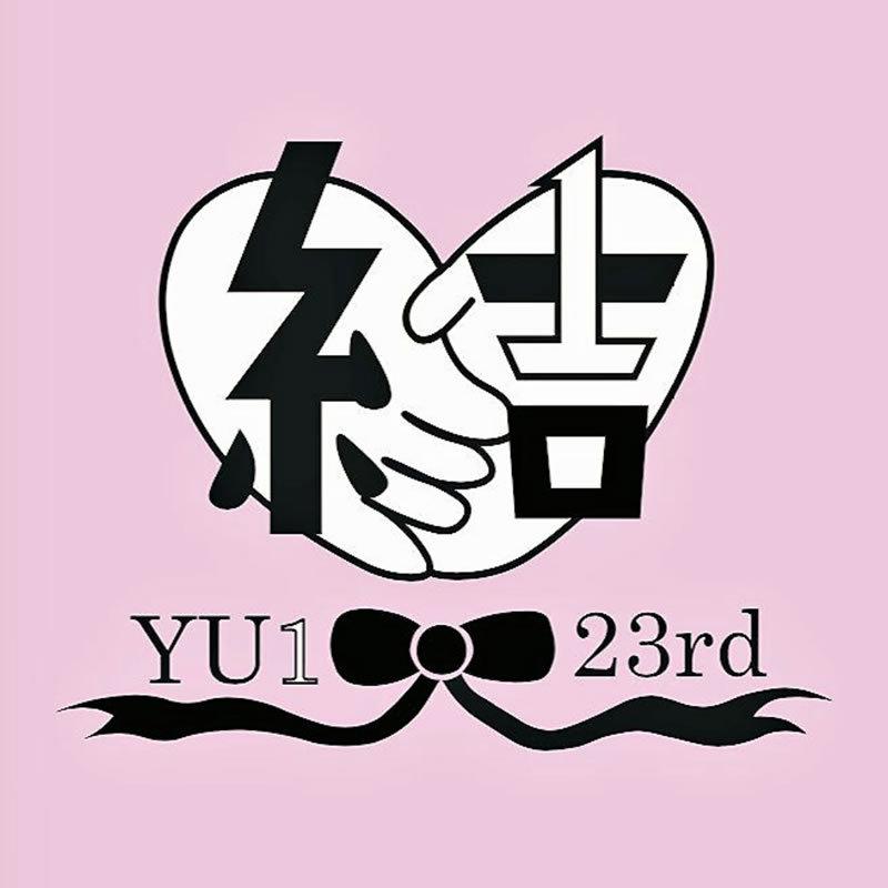 第23回吾妻祭/山形大学工学部・米沢女子短期大学・米沢栄養大学
