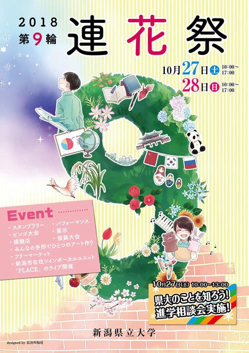 第9輪連花祭/新潟県立大学