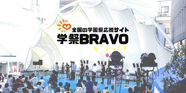 第21回KODAIRA祭/一橋大学国立キャンパス